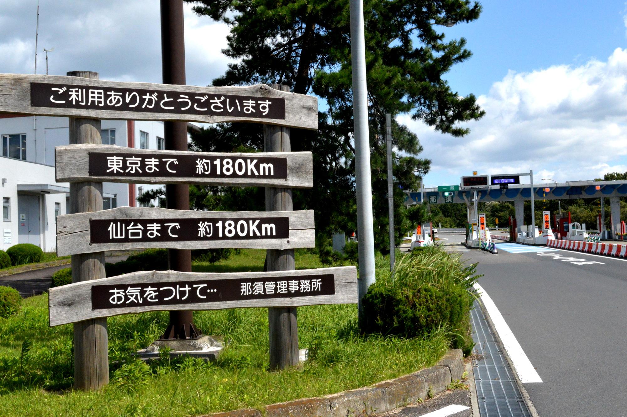 那須ICから東京と仙台へは同じ180㎞