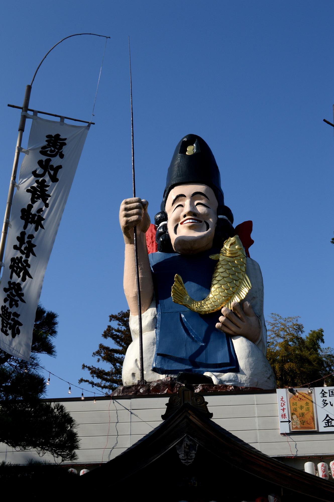 日本一の大前神社の恵比寿様