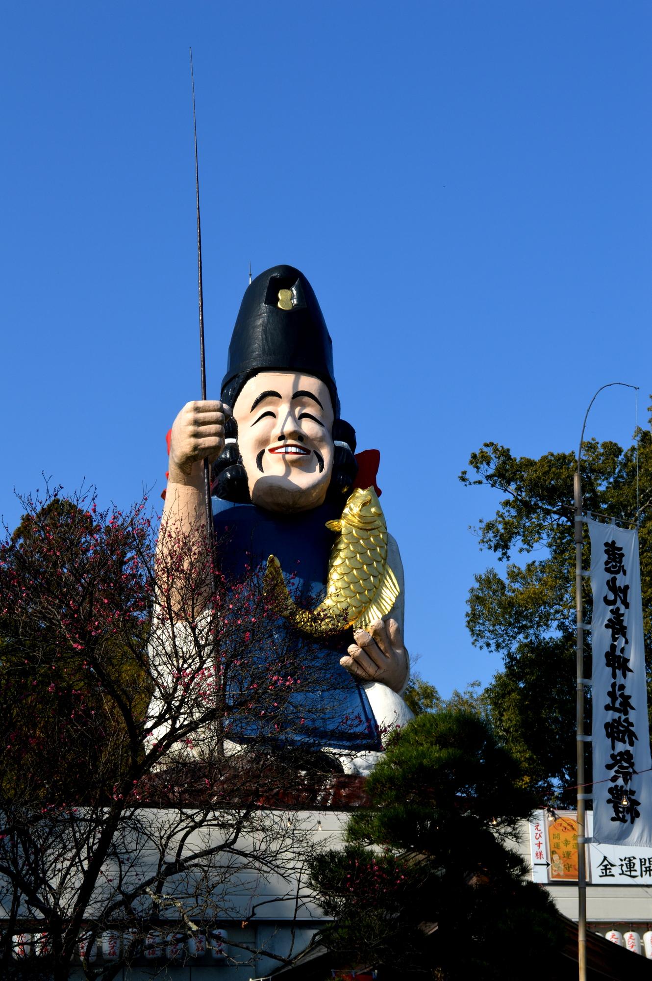 日本一の大前恵比寿様