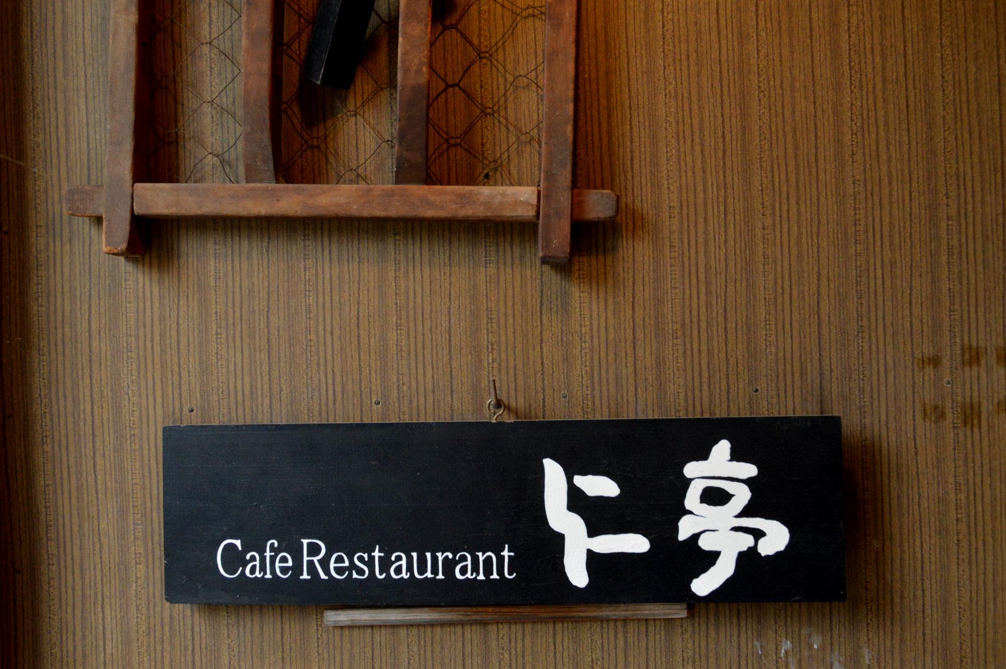 大田原市のCafe仁亭の看板