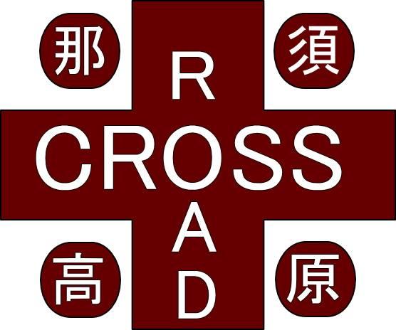 那須高原クロスロード振興会ロゴ