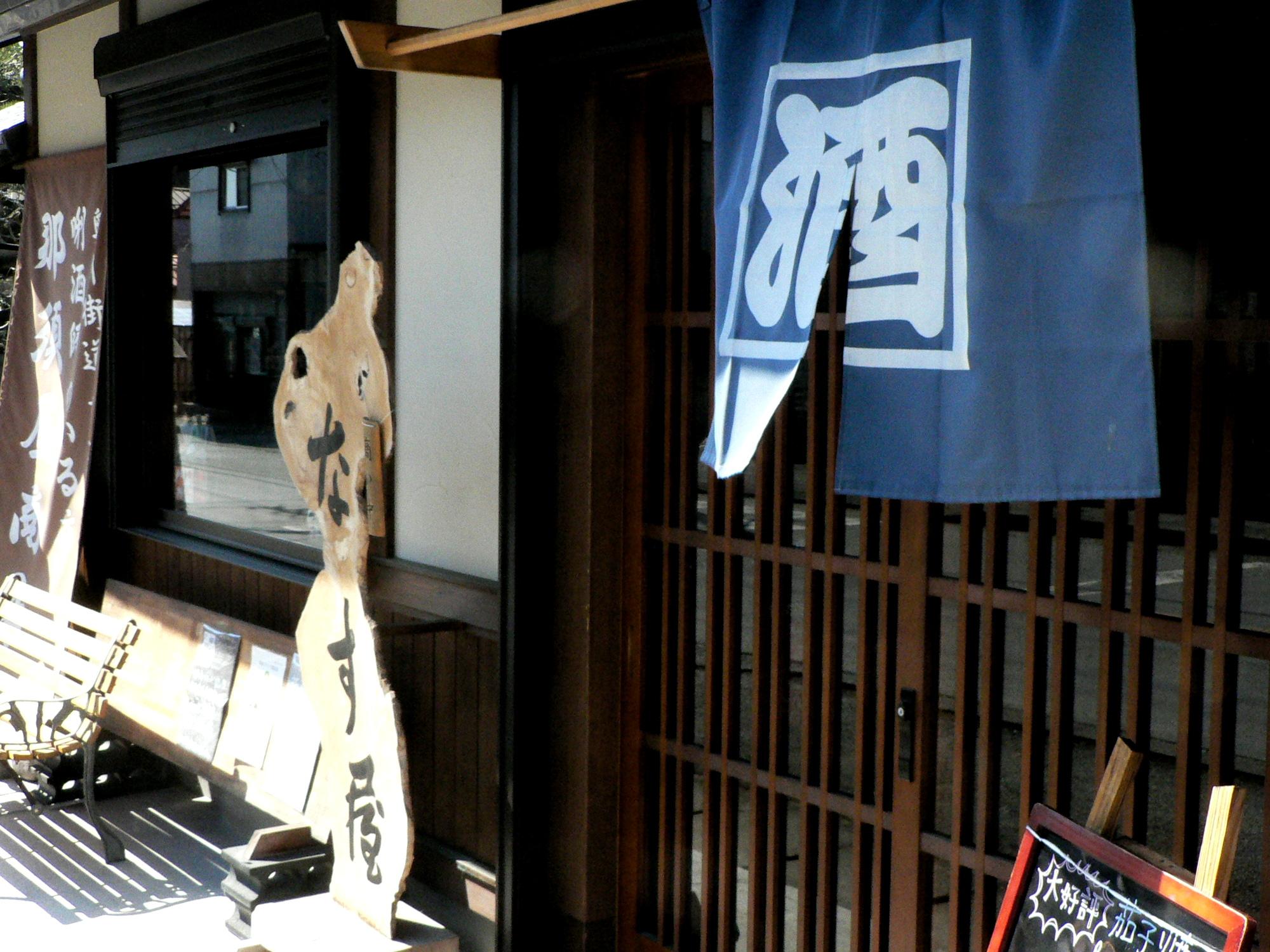 芦野の酒屋さん那須屋商店