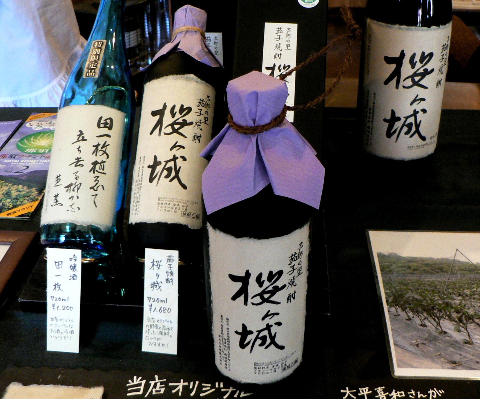 茄子焼酎の桜ケ城
