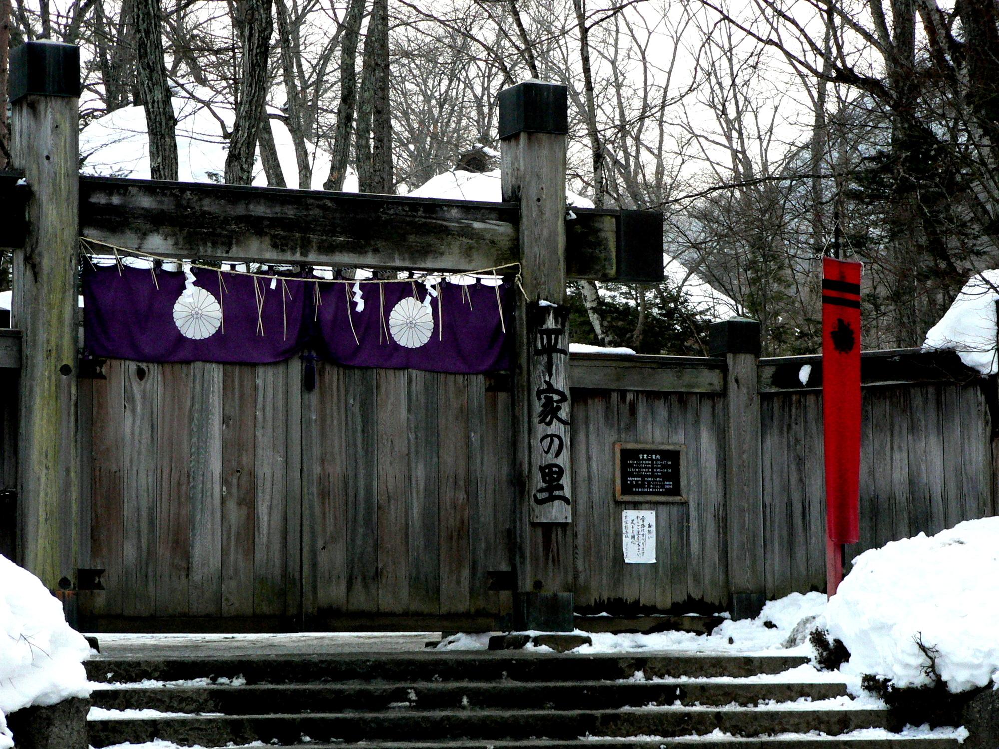湯西川温泉の平家の里の門