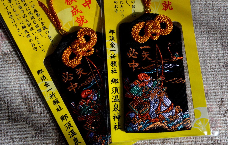那須温泉神社の那須与一のお守り