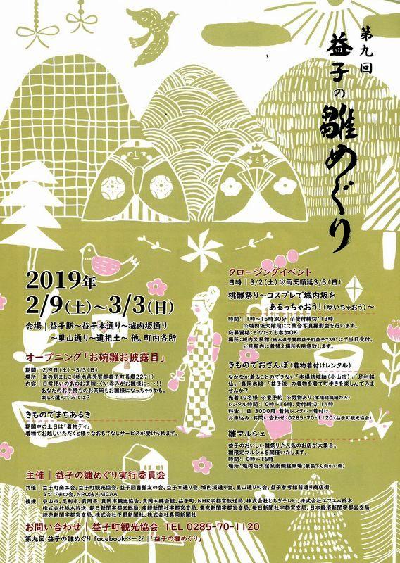 2019益子雛めぐりポスター