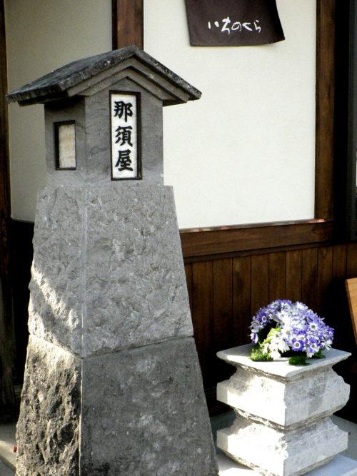 芦野の里の那須屋の石灯篭