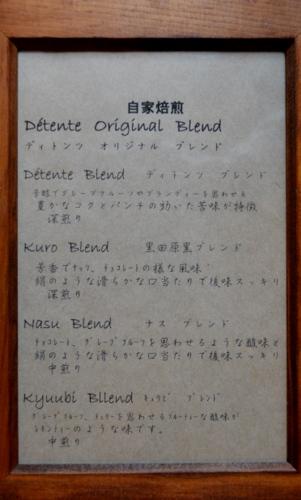 那須町黒田原の自家焙煎ディトンツのメニュー