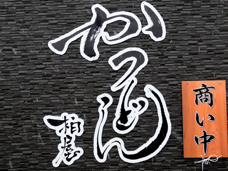 那須でカツ丼と言えば柏屋です