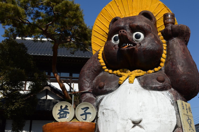 益子町の益子焼大タヌキ
