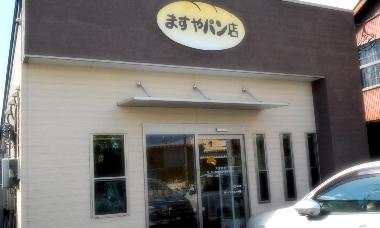 那須町黒田原のますやパン店の新店舗