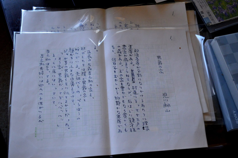 那須・見川鯛山先生の執筆原稿