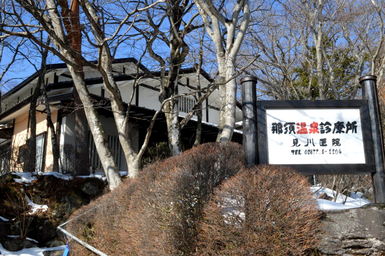 那須・見川医院の建物