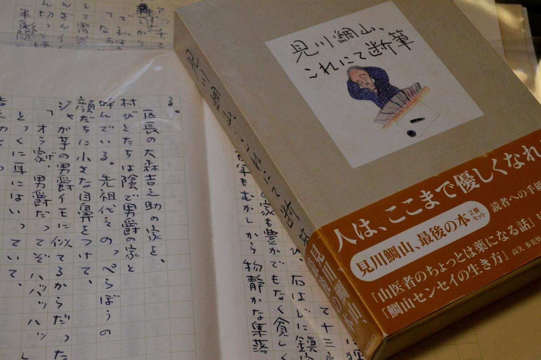 那須・見川鯛山先生の最後の著書