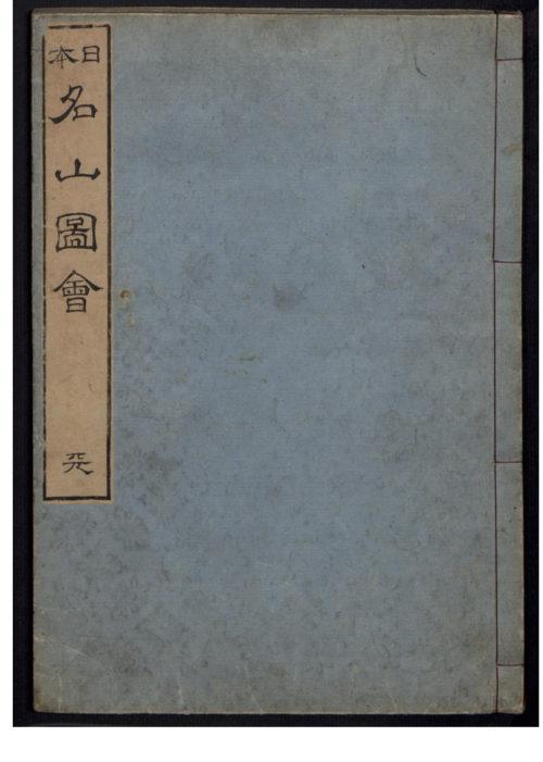 谷文晁の日本名山図会