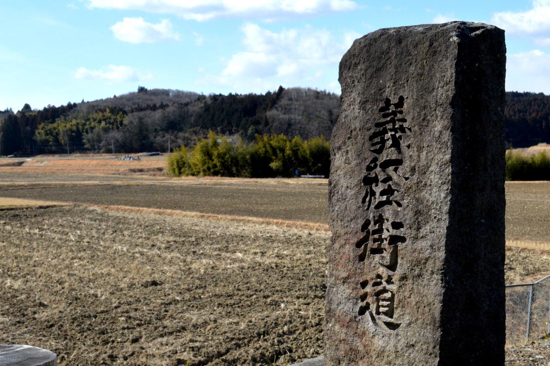那須町の源義経伝説の道東山道