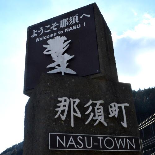 那須町の追分明神の道標