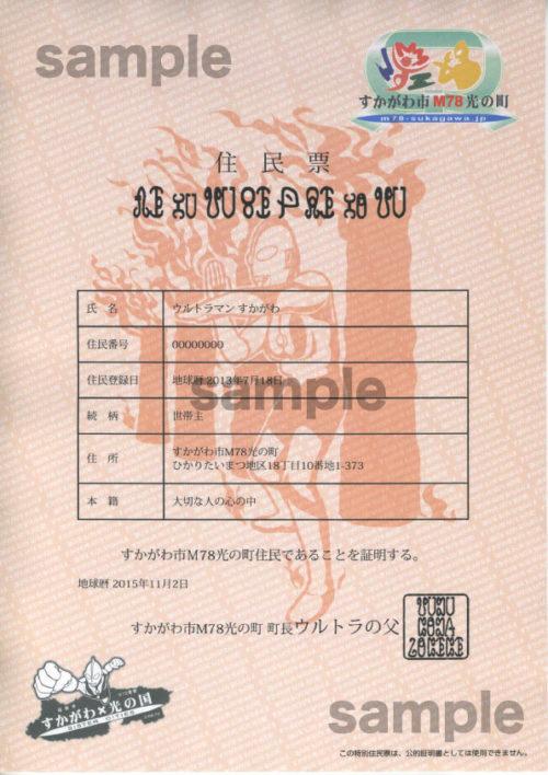 須賀川市の光の国の住民票