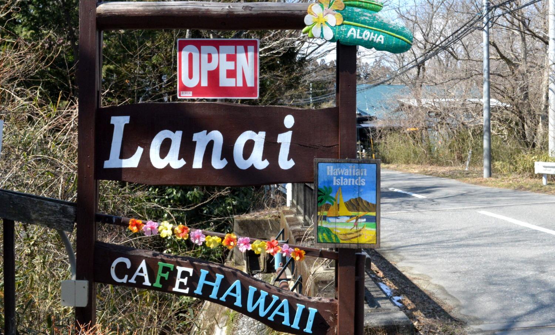 那須高原ハワイアンのラナイカフェ誘導看板