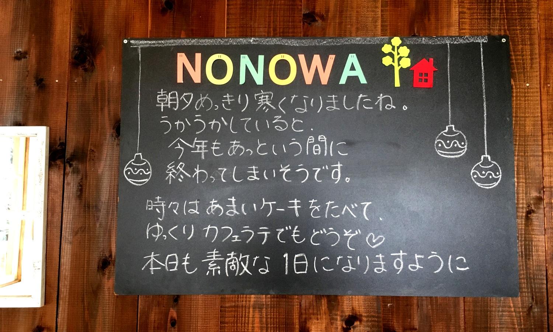 那須高原ノノワカフェのメッセージボード