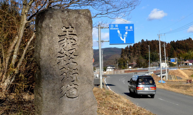 那須町簑沢地区の源義経の伝説の残る義経街道