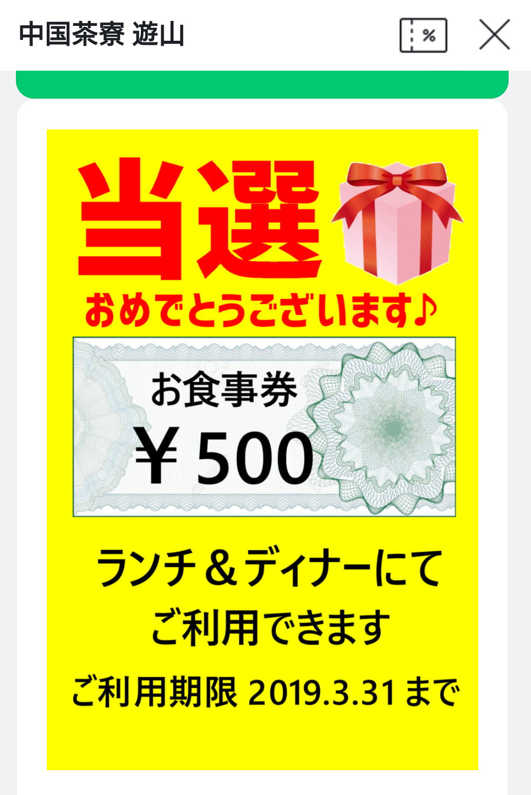 遊山の500円割引クーポン