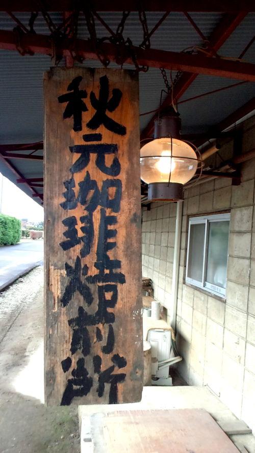 大田原市・秋元珈琲焙煎所の看板