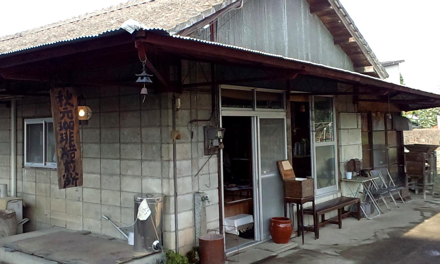 大田原市・秋元珈琲焙煎所のお店外観