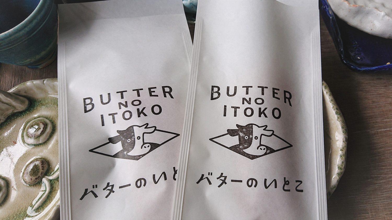 那須バターのいとこパッケージ