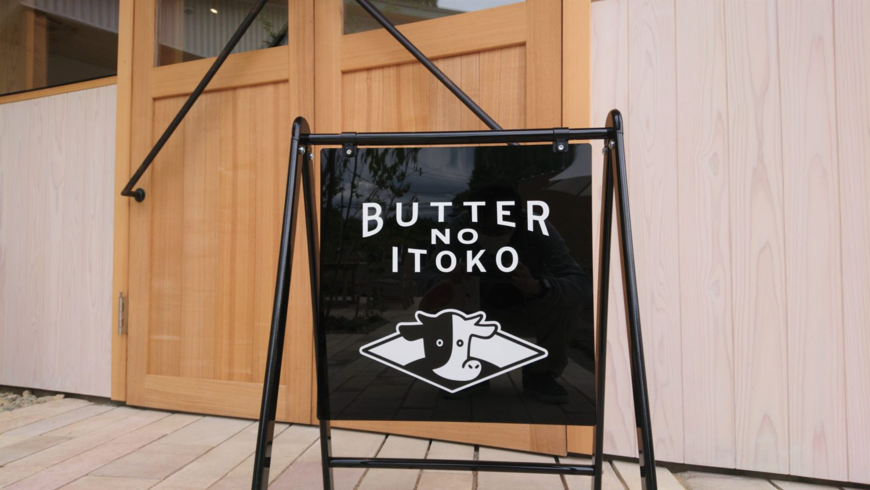 那須・バターのいとこの店舗看板