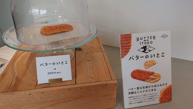 那須森林の牧場の無脂肪乳から生まれたバターのいとこ