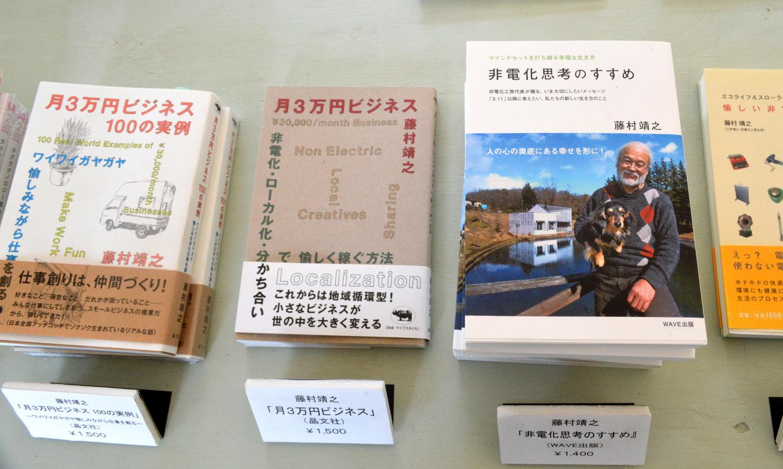 那須町の非電化工房の藤村靖之先生の著書各種