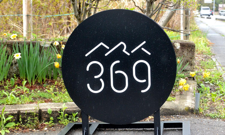 ART369プロジェクトのサイン