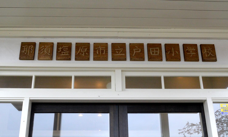 那須塩原旧戸田小学校の今も残る表札
