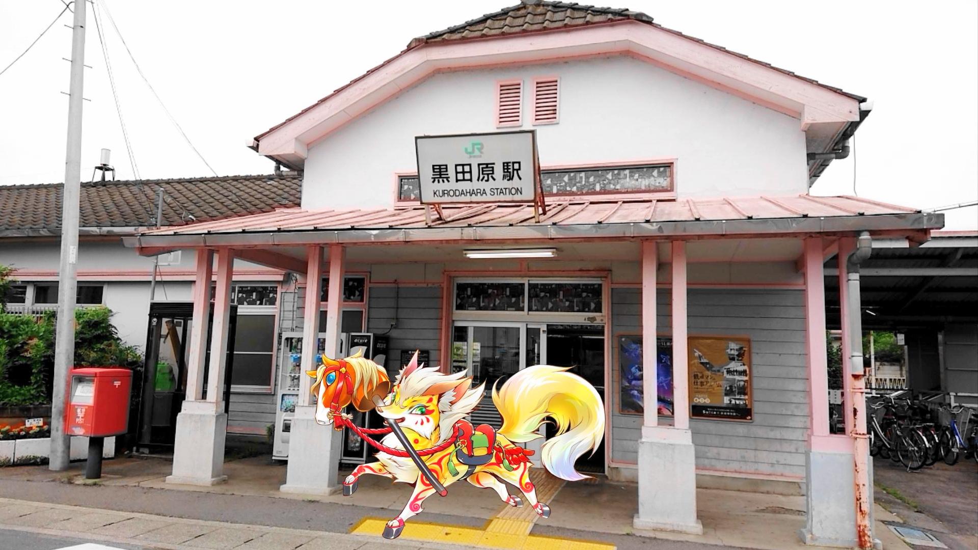 9bプロジェクトの黒田原駅