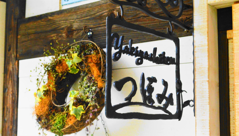 焼き菓子店の蕾の鉄製のサイン