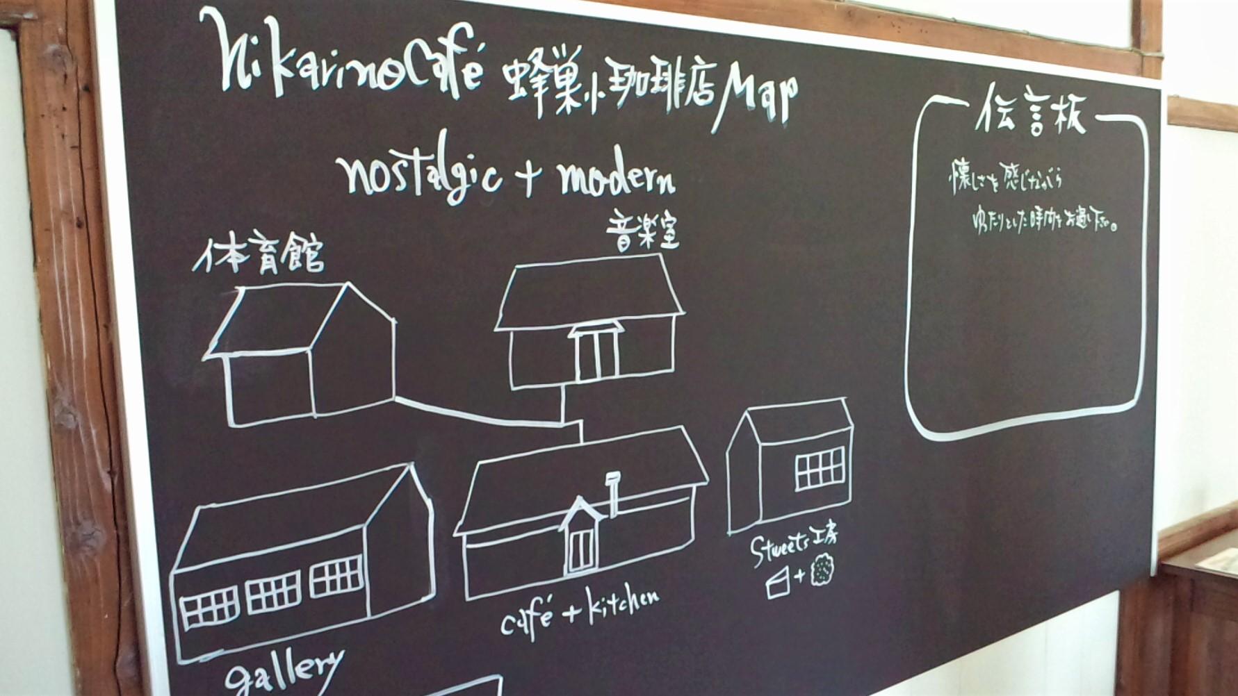 ヒカリノカフェ蜂須小珈琲店の館内マップ