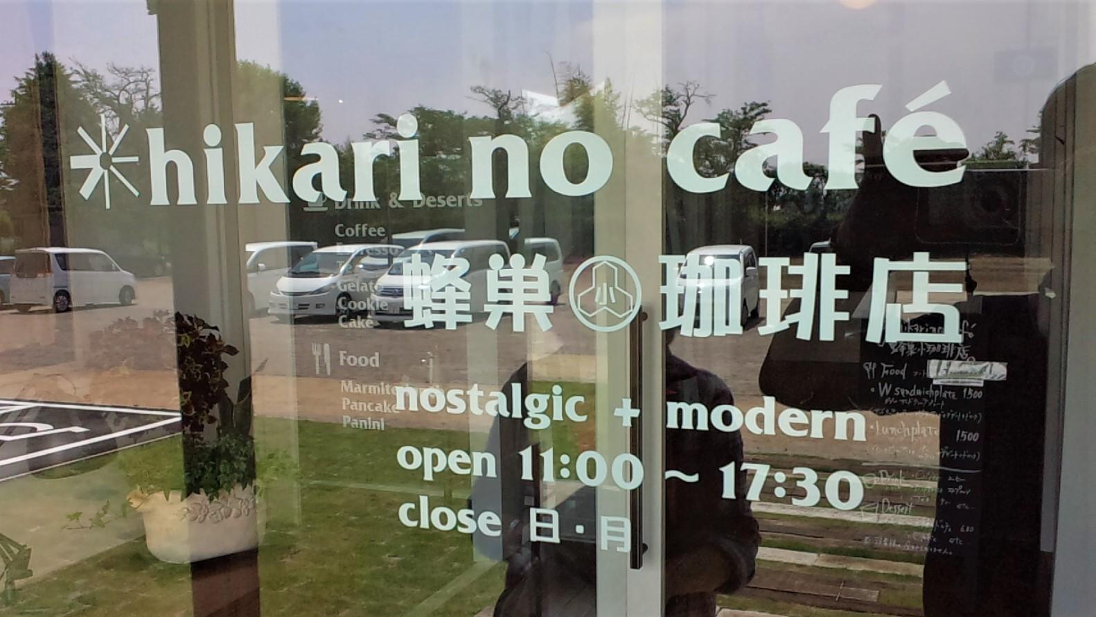 ヒカリノカフェ蜂須小珈琲店のサイン