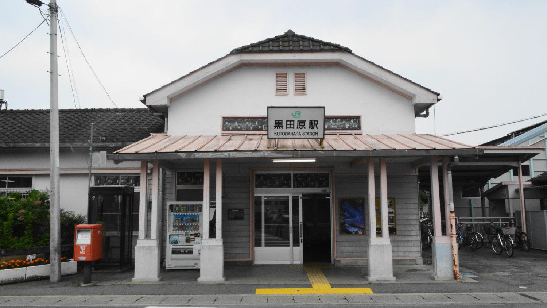 那須町中村屋志水のあるレトロな黒田原駅