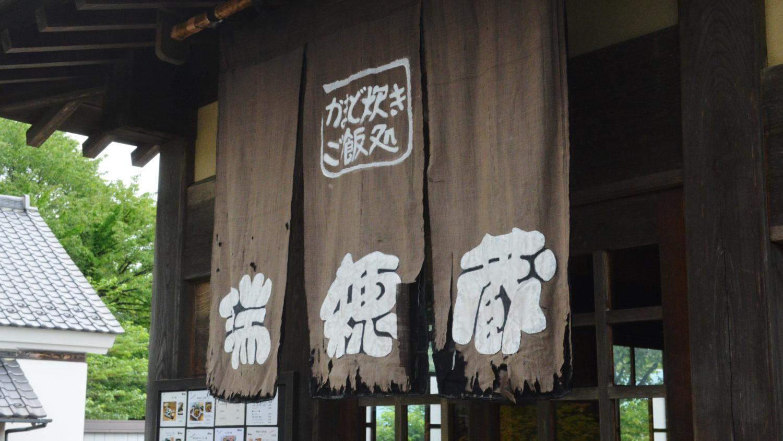 那須町の瑞穂蔵のお店暖簾