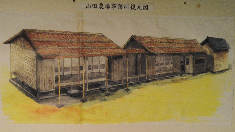 山田農場跡の山田資料館