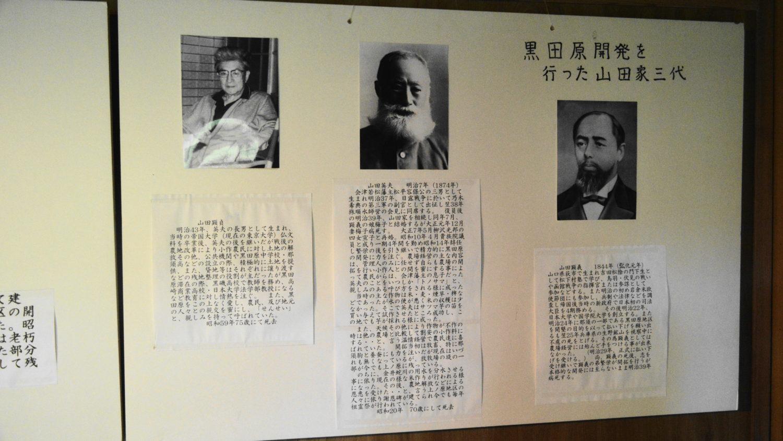 那須町の開拓に尽力した山田家三代