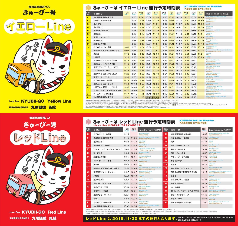 那須町きゅーびー号の時刻表
