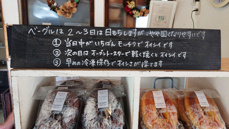 那須町クーボのベーグルの食べ方