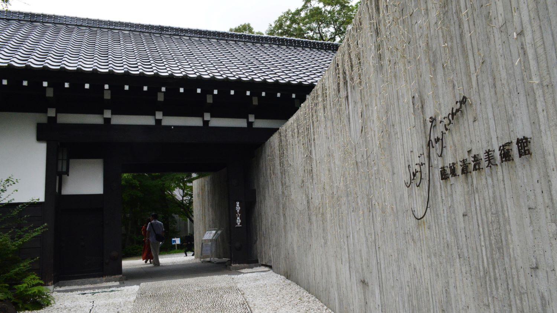 藤城清治美術館の長屋門