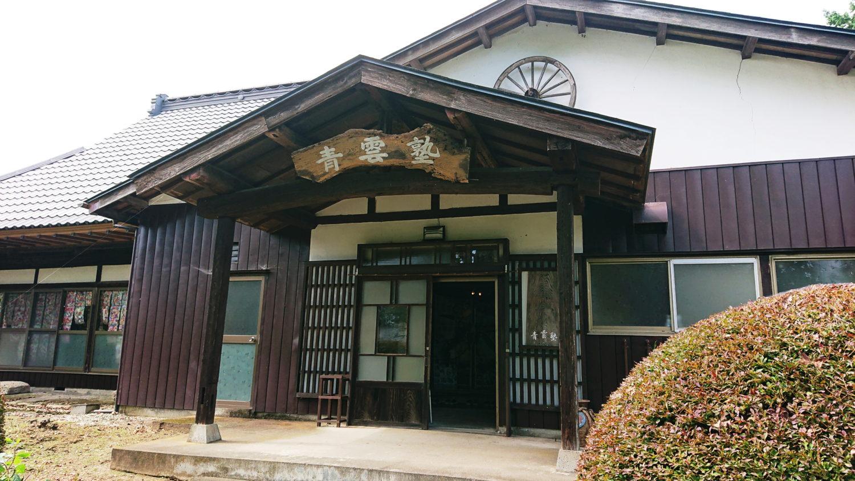 伊藤七男氏の古典会場・青雲塾