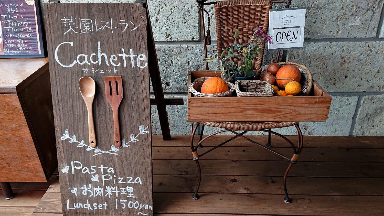菜園レストラン「カシェット」のエントランスサイン