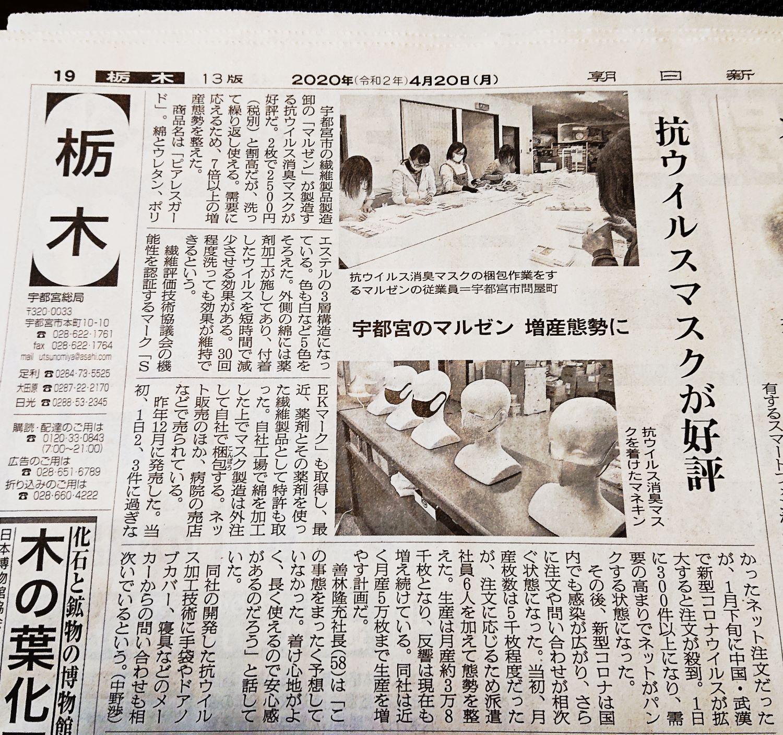 朝日新聞抗ウィルスマスク記事20200420